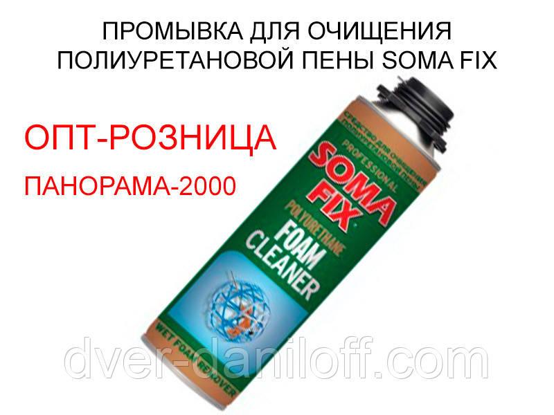 Промывка для очищения полиуретановой пены SOMA FIX 500 мл