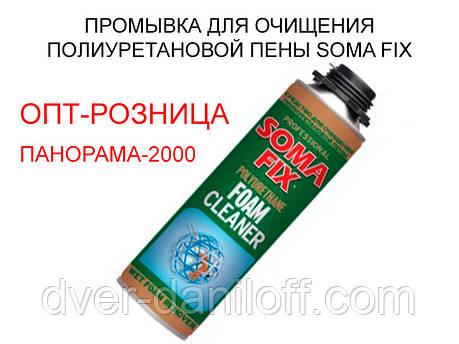 Промывка для очищения полиуретановой пены SOMA FIX 500 мл, фото 2
