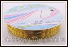 Дріт діам. 0,4 мм колір золото .(упаковка 10 бобін)