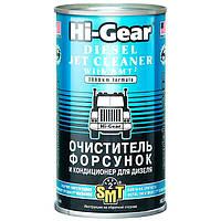 Очиститель форсунок для дизеля c SMT2 (325 мл) Hi-Gear HG3409