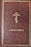 Служебник (аналойный, церковно-славянский шрифт) , фото 2