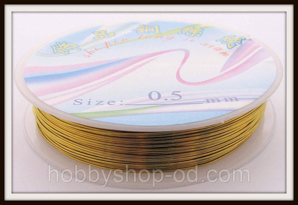 Проволока диам. 0,5 мм цвет золото .(упаковка 10 бобин)