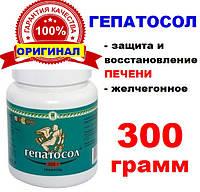 ГЕПАТОСОЛ 300 г Арго (для печени, желчевыводящей системы, поджелудочной железы, гепатопротектор, желчегонное)