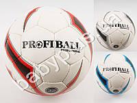 Мяч футбольный PROFIBALL, размер 5, ПУ 1,4мм, 4слоя, 32 панели, 410-430г, 3 цвета,