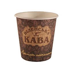 Стакан Віденська кава 175 мл