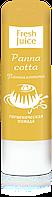"""Гигиеническая помада от ТМ """"Fresh Juice"""" c панна кота, 3,6 г"""