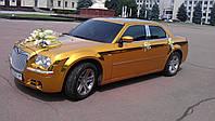 Авто на прокат золотой Chrysler C300 по Украине