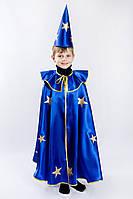 Детский карнавальный костюм «Звездочет»