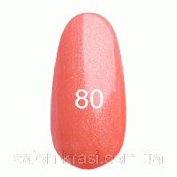 Гель лак Kodi № 080 Оранжевый с перламутром 7 мл
