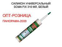 Силикон универсальный SOMA FIX 310 мл, белый