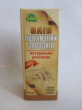 Пшеничних зародків олія 50 мл
