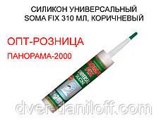 Силикон универсальный SOMA FIX 310 мл, коричневый