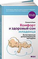 Комфорт и здоровый сон младенца. Естественные успокаивающие методики. Квин С. Альпина нон-фикшн
