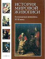 История мировой живописи. Голландская живопись XVII века