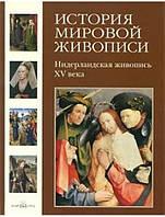 История мировой живописи. Нидерландская живопись XV века