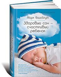 Здоровый сон - счливый ребенок. Вайсблут М.