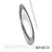 BZH-02C-23 Самоклеящаяся лента для дизайна ногтей (0.8 мм) Цвет: Laser Silver