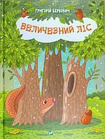 Величезний Ліс. Беркович Григорій