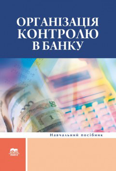 І. Бєлова. Організація контролю в банку : навчальний посібник