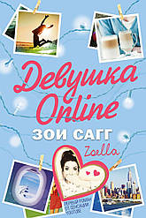 Девушка Online. Сагг Зои АСТ
