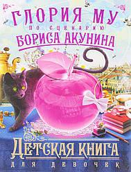 Детская книга для девочек: роман (Мягкая обложка) Глория Му, Борис Акунин. Астрель