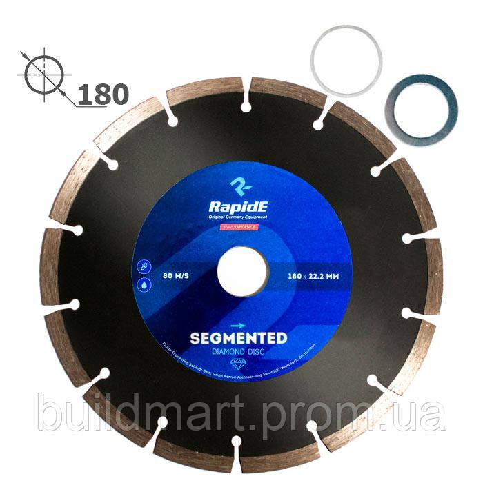 """Алмазные диски по бетону 180 мм. """"Сегментные"""" Rapide"""
