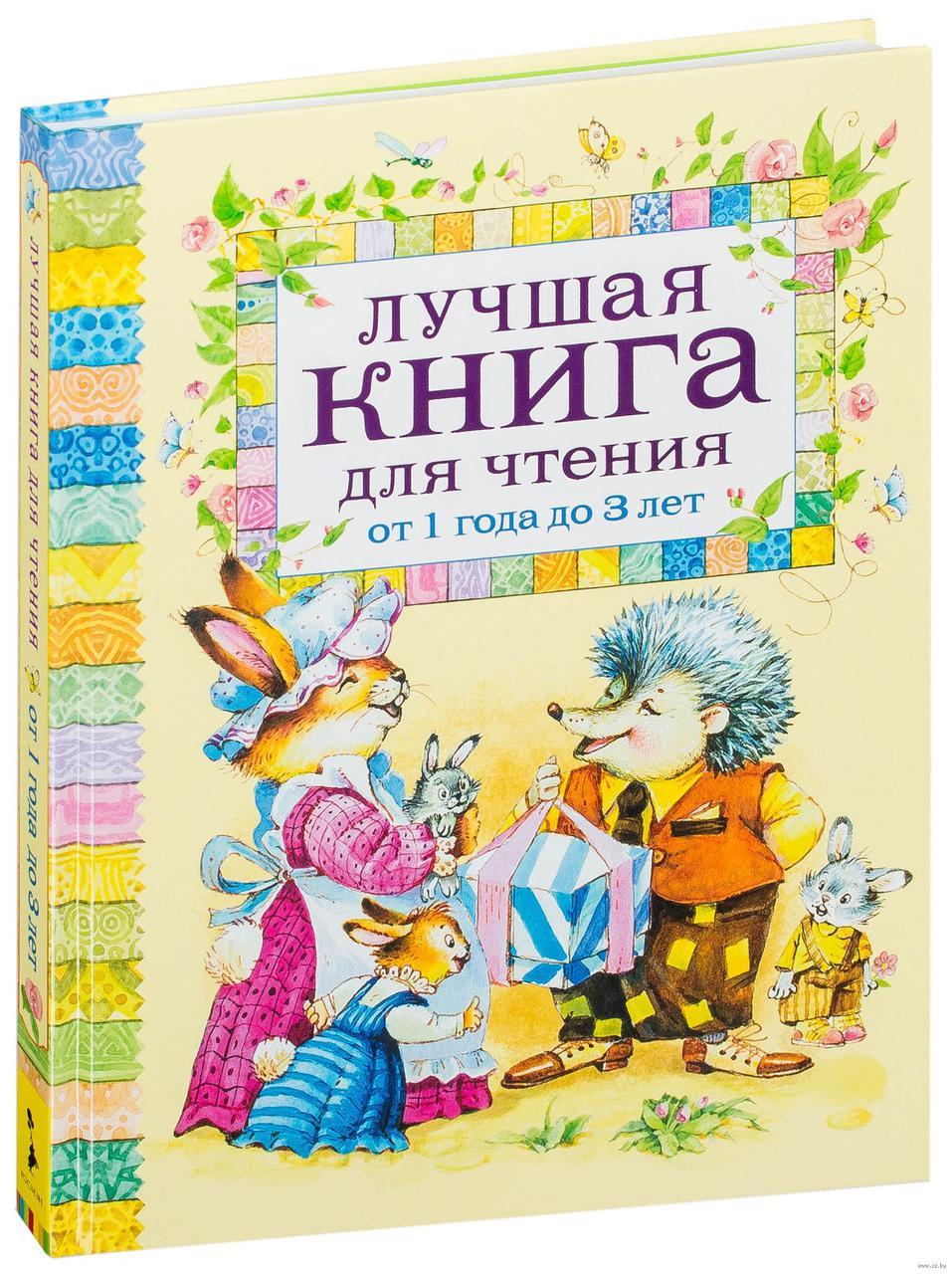 Лучшая книга для чтения от 1 года до 3 лет. Росмэн-Пресс