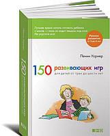 150 развивающих игр для детей от 3 до 6 лет. Уорнер П. Альпина нон-фикшн