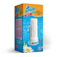 Фильтр бытовой для очистки воды Бриз ЕВРО