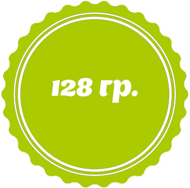 Баночки 128 гр.