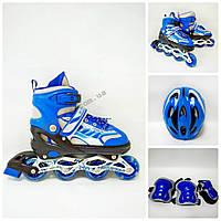 Комплект Happy 2 (Хэппи) (ролики, защита, регулируемый шлем), синий, S (28-33), M (34-39), L (38-43)
