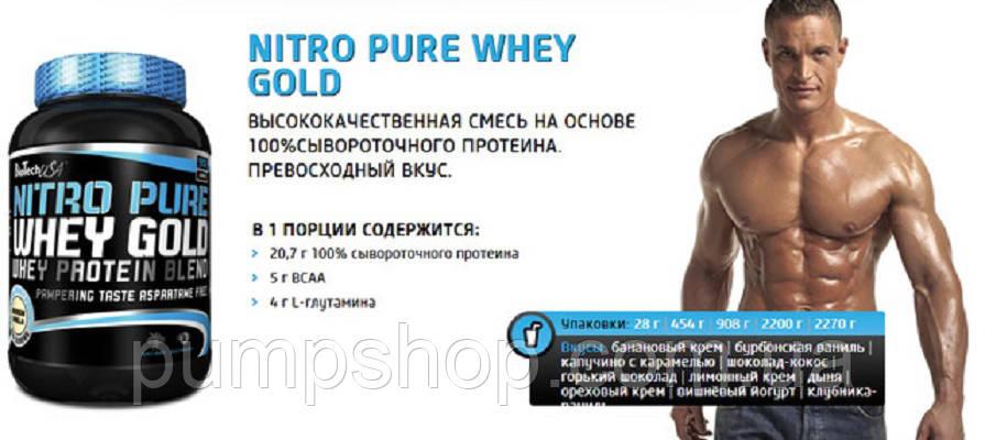 Сывороточный протеин BioTech (USA) Nitro Pure Whey Blend 2,2кг, фото 2