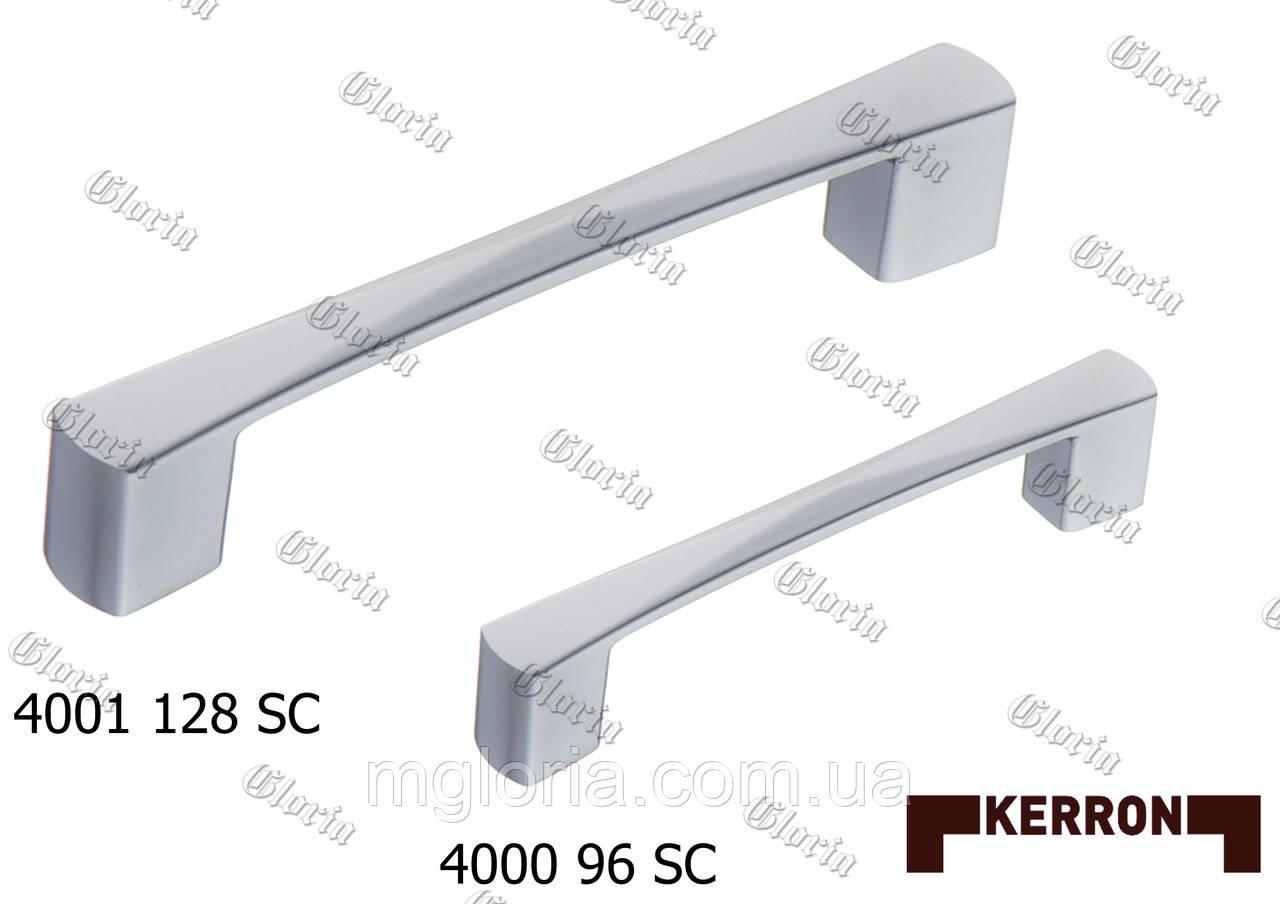Ручки мебельные Kerron S-4000 SC, S-4001 SC