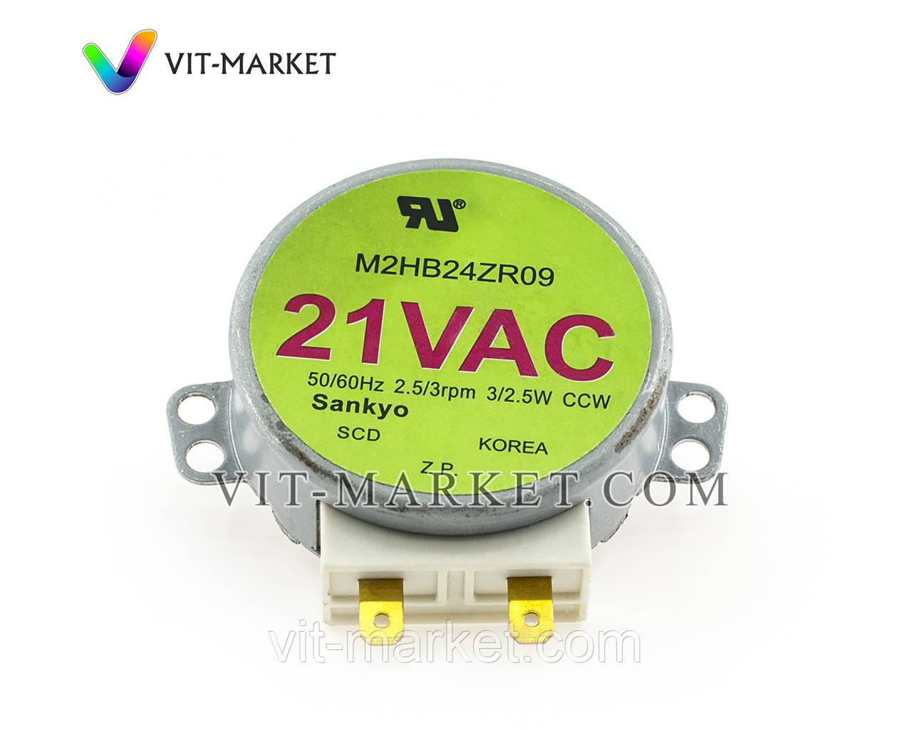 Двигатель универсальный 21 V для микроволновой печи код MT-21