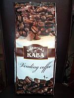 Кофе зерновой Віденська кава Vending 1000 грамм