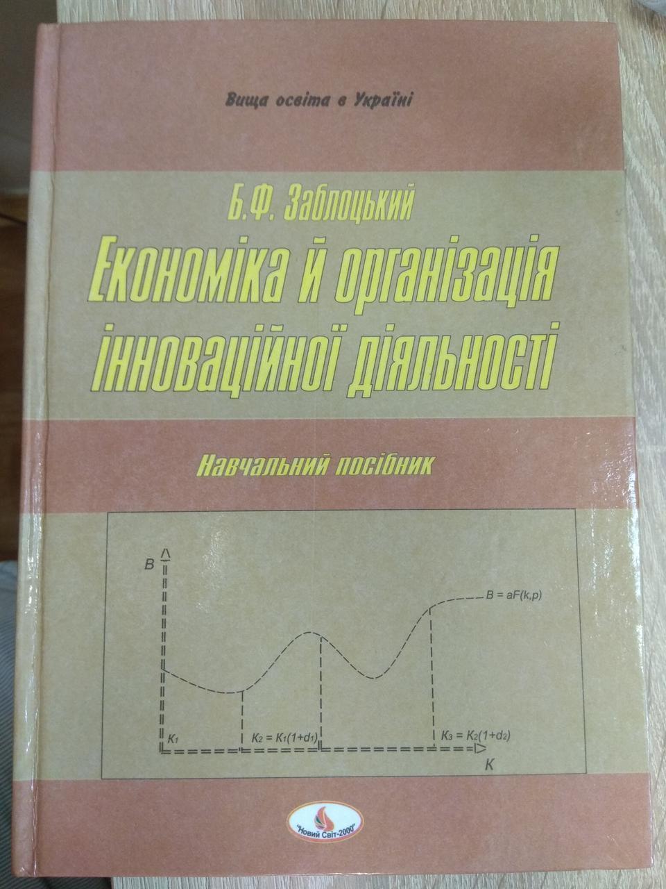 Б. Заблоцький. Економіка й організація інноваційної діяльності. Навч.посібник