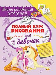 Полный курс рисования для девочек. Зуенок Р.Г. АСТ