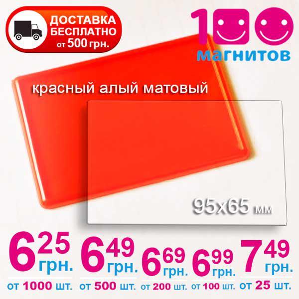 Изготовление акриловых магнитов, красные алые матовые магниты 95х65 мм, размер фото 89х59 мм