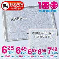 Серебристые перламутровые заготовки для акриловых магнитов. 95х65 мм, фото 89х59 мм