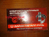 Вкладыши шатунные 0.25 ВАЗ 2101/2108/2121/2123/2130 (пр-во Дайдо Металл Русь)