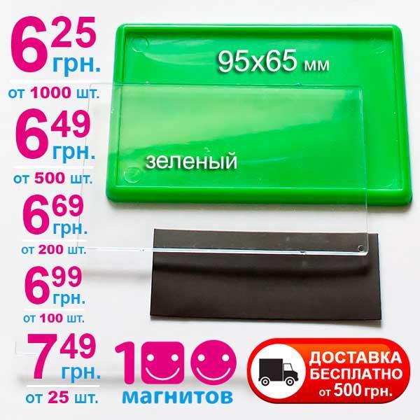 Заготовки акриловых магнитов 95х65 мм. Цвет зеленый