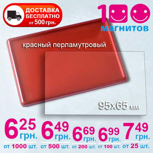 Заготовки для акриловых магнитов, красные перламутровые 95х65 мм, фото 89х59 мм