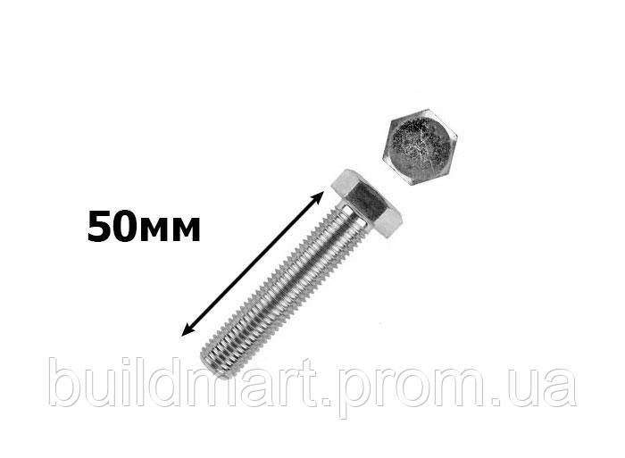 Болт М12х50 мм. с шестигранной головкой DIN933 (50шт.)