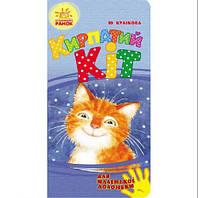 "Книга стихов для маленькой ладошки ""Кирпатий кіт"" (укр) Ч543017У"