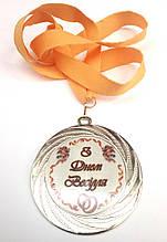 "Медаль металева ""З Днем весілля"" Ukraine"