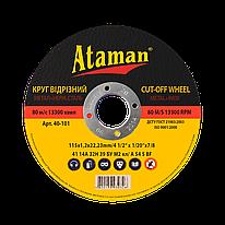 Диск отрезной по металлу Ataman Д115х1,2х22 мм