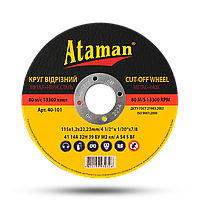 Диск отрезной по металлу Ataman Д115х1,6х22 мм