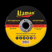 Диск відрізний по металу Ataman Д115х2,0х22 мм
