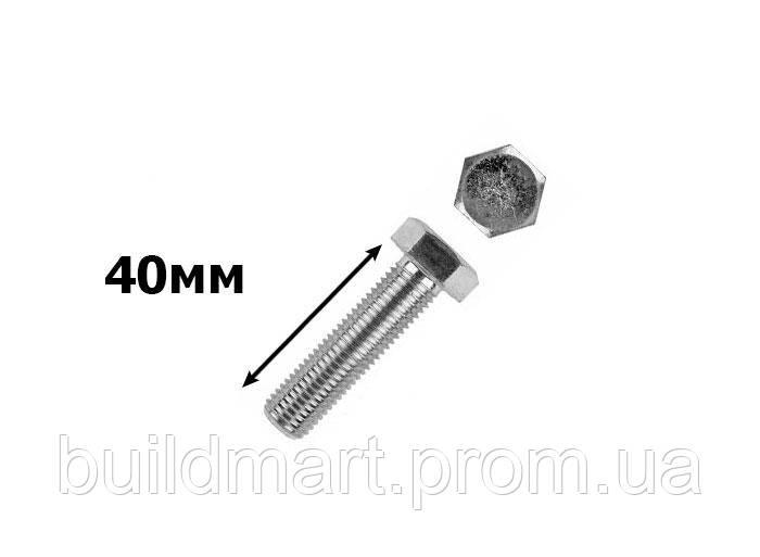 Болт М10х40 мм. с шестигранной головкой DIN933 (50шт.)