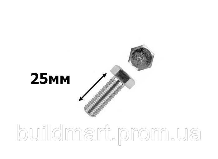 Болт М10х25 мм. с шестигранной головкой DIN933 (50шт.)
